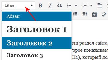 """Выделение подзаголовка h2-h6 в TinyMCE Advanced через """"Абзац"""""""