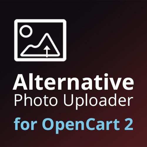 Модуль быстрой и удобной загрузки изображений для OpenCart2 - Alternative Photo Uploader