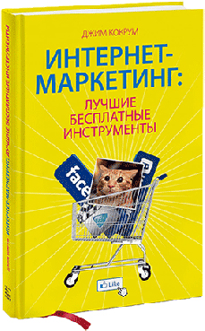 Интернет-маркетинг: лучшие бесплатные инструменты. Кокрум