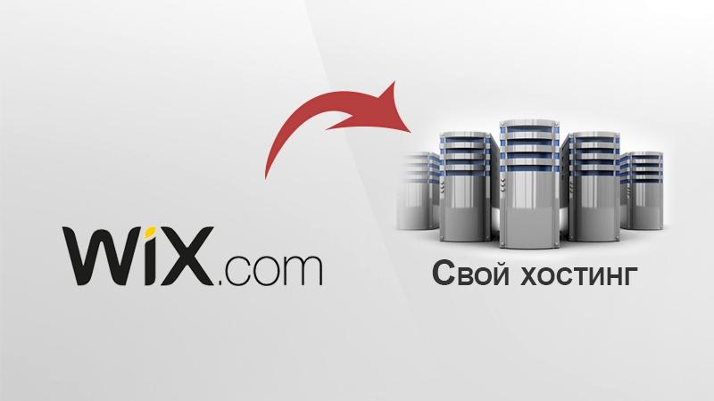 Как перенести сайт с wix на свой хостинг