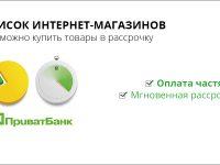 оплата частями приватбанк список интернет магазинов
