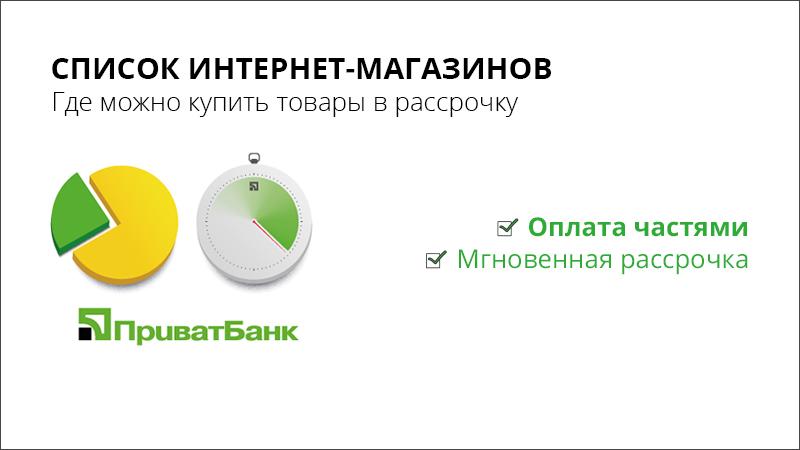 ef3920e7615cf Оплата частями» Приватбанка — список интернет магазинов | Serge Tkach