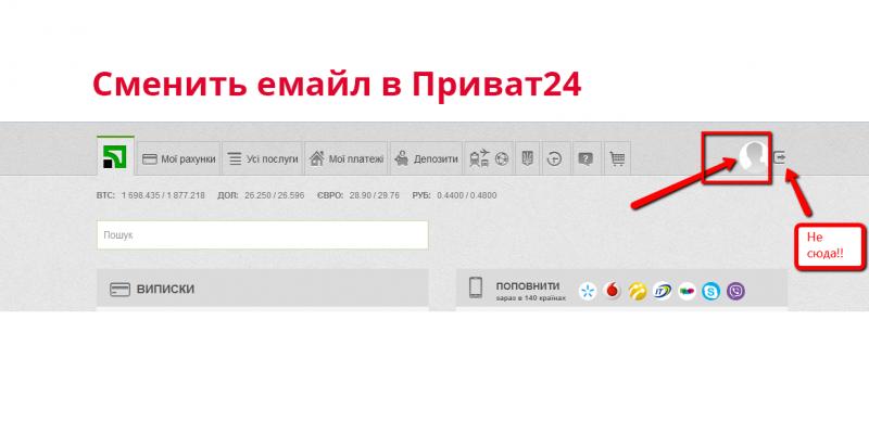Как изменить email в Приват24?