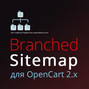 Генератор xml карты сайта для OpenCart - модуль Branched Sitemap