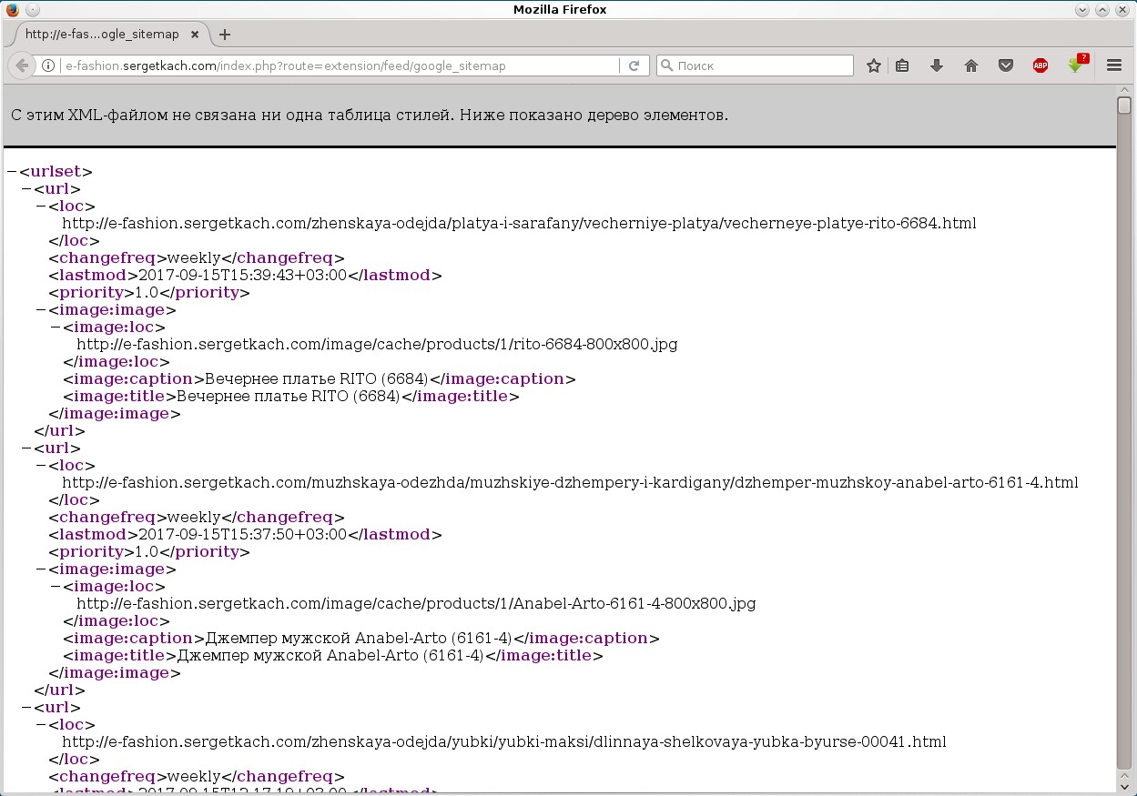 Стандартный sitemap xml в OpenCart