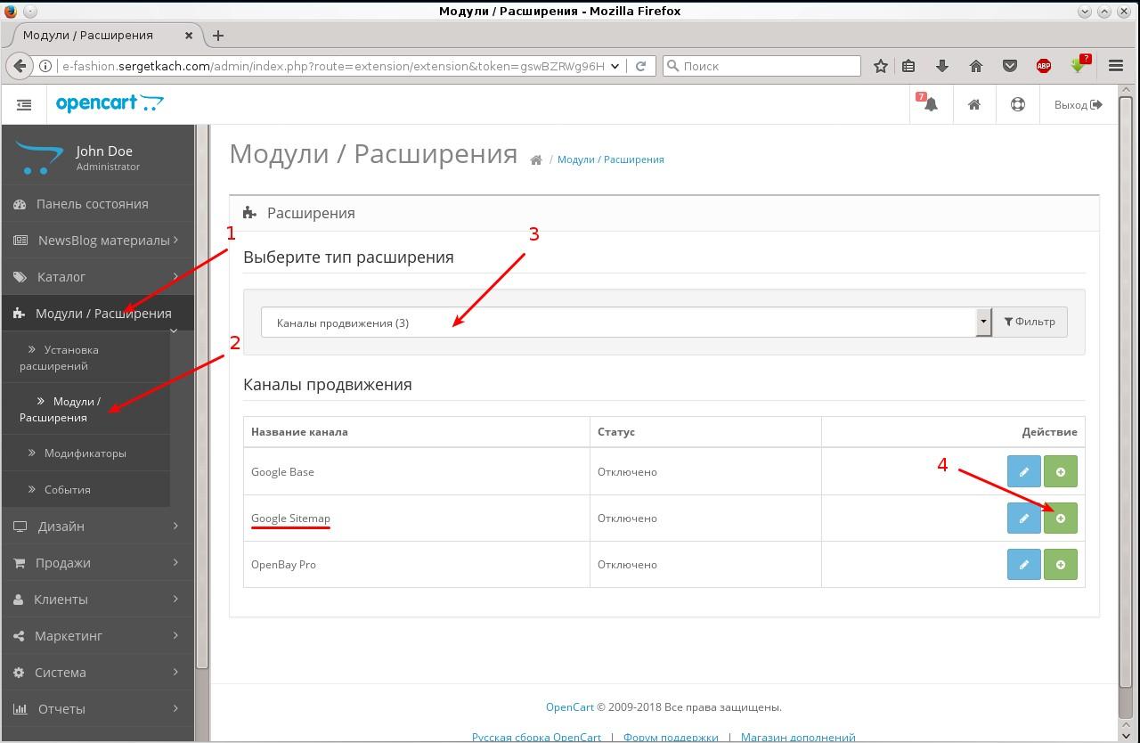 Как включить Google Sitemap в OpenCart 2.3