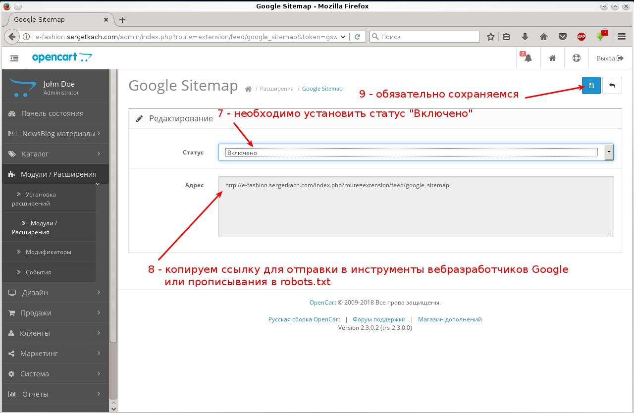 Настройка sitemap xml в OpenCart 2