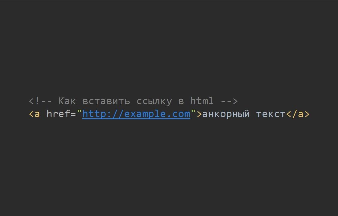 Как вставить ссылку в html - сервис генерации ссылок