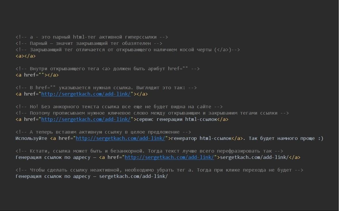Как сделать активную ссылку в html