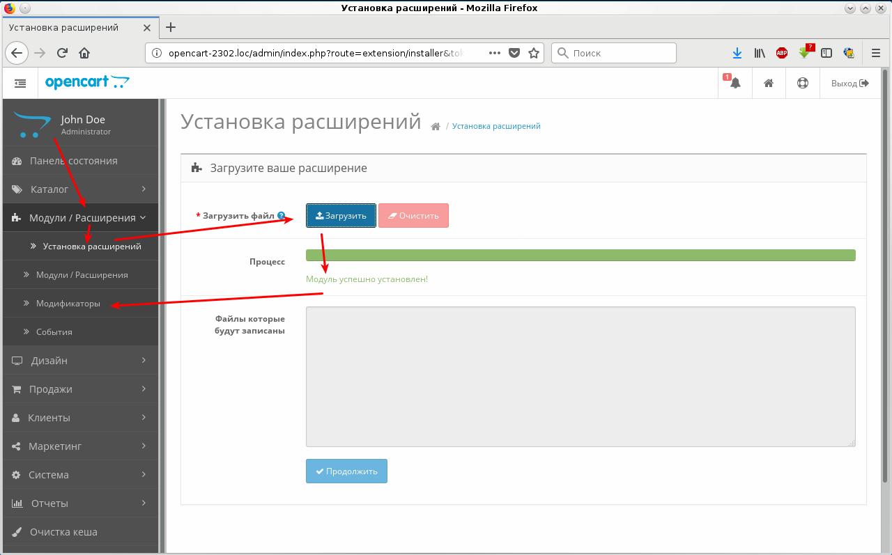 Установка модуля Handy Product Manager в OpenCart 2.x