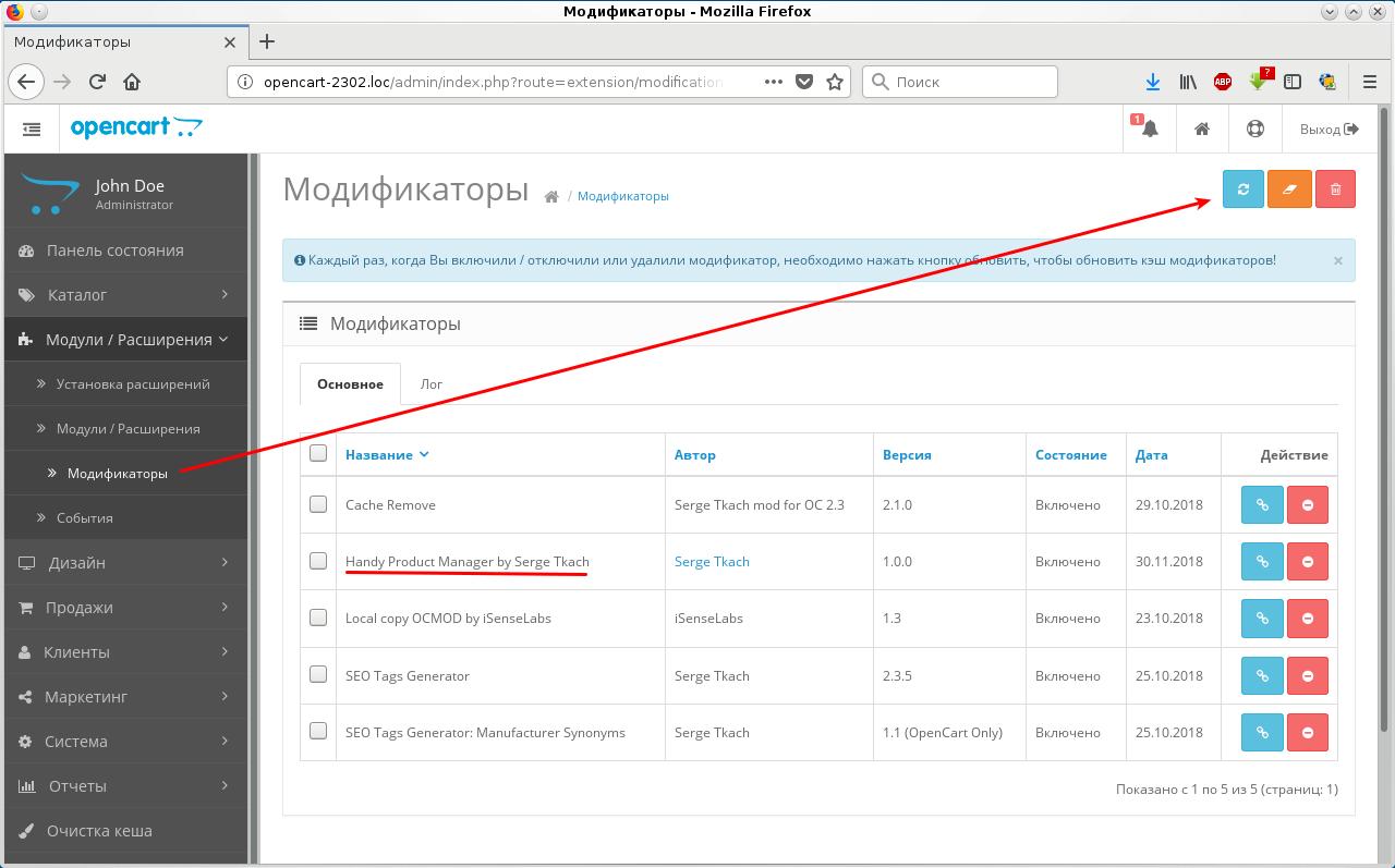 Как обновить модификаторы модуля Handy Product Manager OpenCart 2