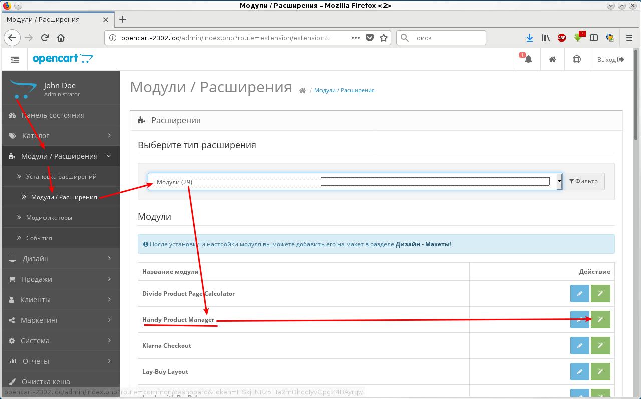 Список модулей в OpenCart 2.3