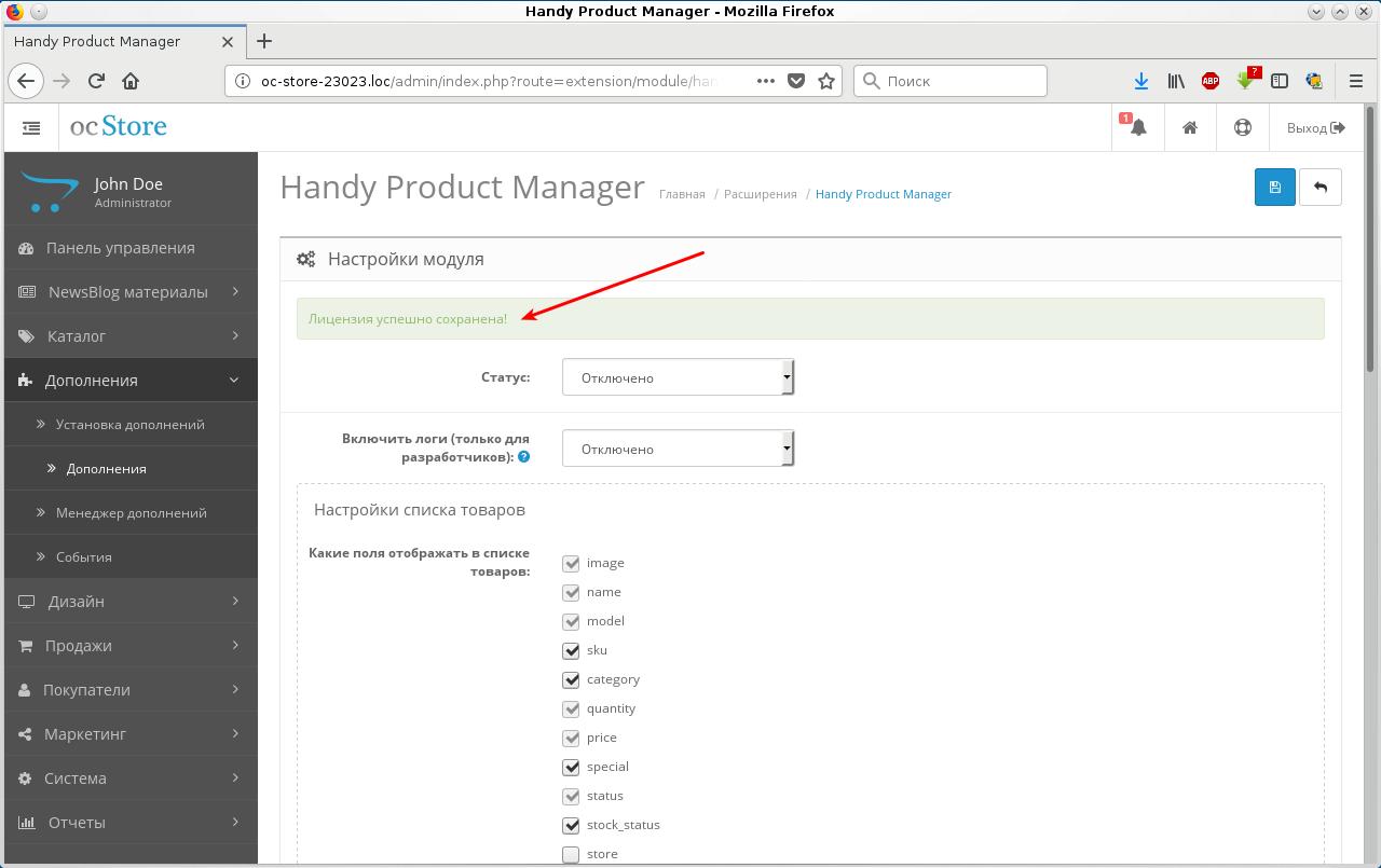 Сохранение лицензии на модуль удобного редактирования товаров в OpenCart 2.x - Handy Product Manager