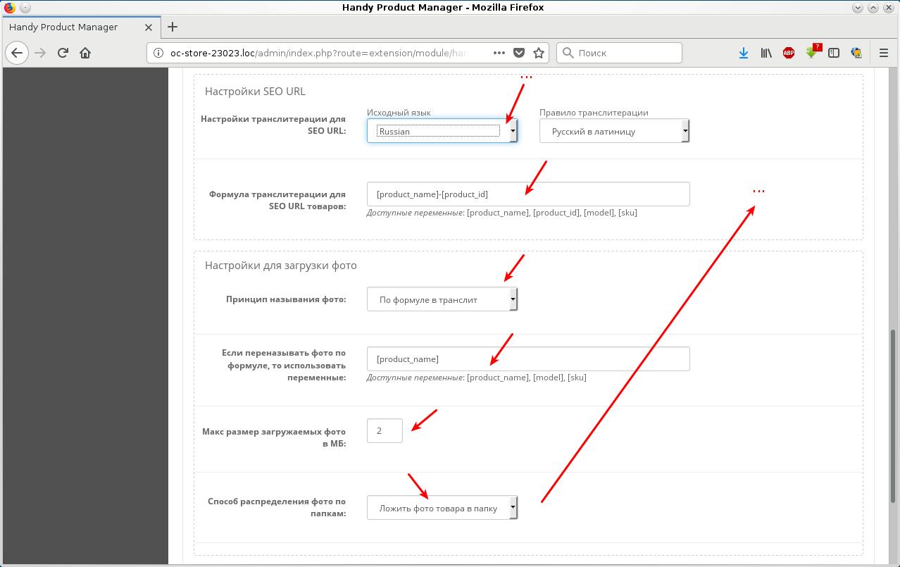Настройка модуля Handy Product Manager (Быстрое и удобное редактирование товаров в OpenCart)