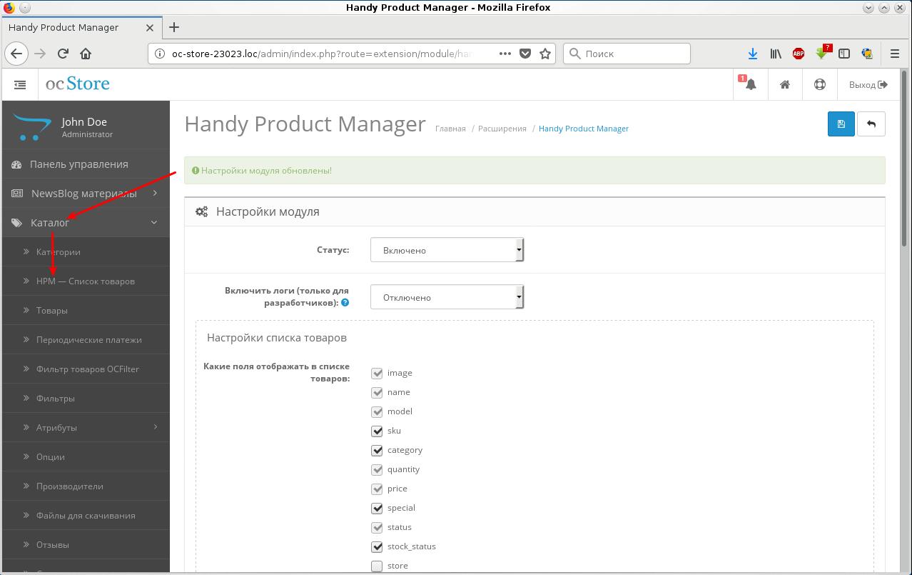 Где найти список товаров в модуле Handy Product Manager для OpenCart 2