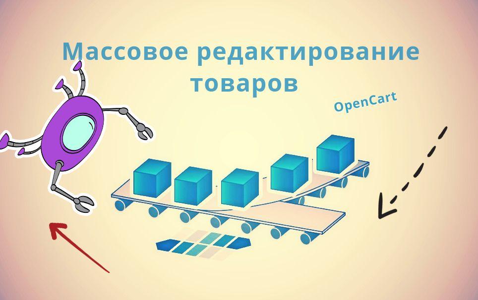 Массовое редактирование товаров в OpenCart