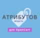 Модуль для атрибутов в OpenCart