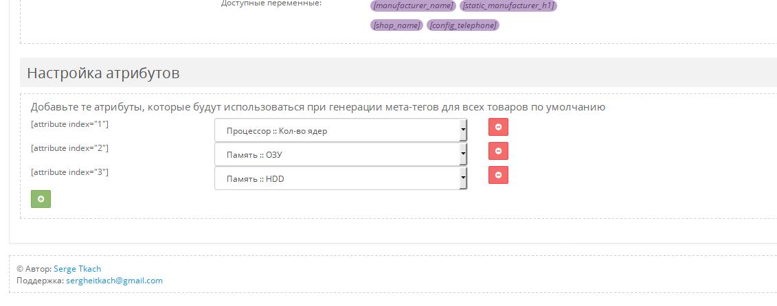 Модуль автоматической генерации title и description opencart: переменная для вывода атрибутов