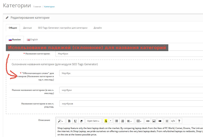 """Модуль SEO Tags Generator: Заполняем обязательное поле """"Обозначающее слово"""""""