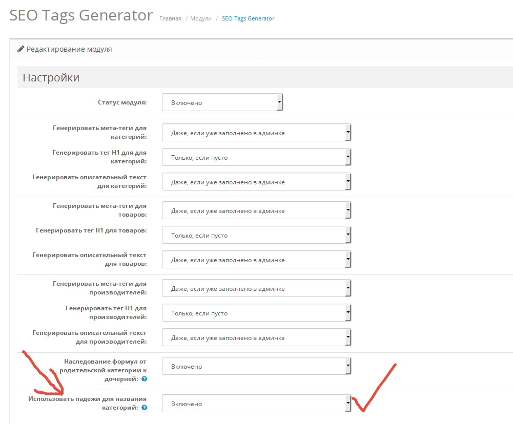 Использование модуля SEO Tags Generator: Включаем падежи для категорий