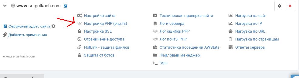 Настройка php.ini на хостинге ukraine.com.ua
